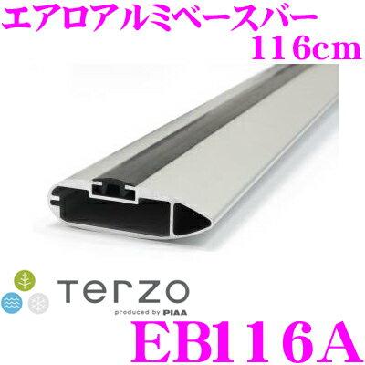 TERZO エアロアルミベースバー EB116A テルッツオ エアロバー 116cm 1本入り 【アルミニウム製でスタイリッシュ&優れた強度!!】