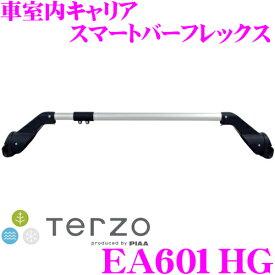 TERZO テルッツオ EA601HGスマートバーフレックス 1本入りアレンジ多様な車室内用キャリアミニバン/ハンドグリップ装着車用