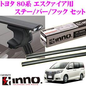 カーメイト INNO イノートヨタ 80系 エスクァイア用エアロベースキャリア(スルータイプ)取付4点セットXS250 + K460 + XB138 + XB138