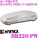 カーメイト イノー ルーフボックス BR220-PW INNO リッジトランク220 パールホワイト 【容量220L/最大積載量50kg/左開き】