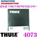 THULE スーリー キット KIT4073 ボルボ V90/V90クロスカントリー用 ルーフキャリア753フット取付キット