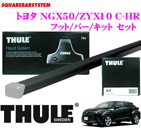THULE スーリー トヨタ C-HR(NGX50/ZYX10用)ルーフキャリア取付3点セット【フット754&バー7123&キット1849セット】