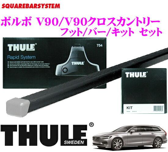 THULE スーリー ボルボ V90 V90クロスカントリー/XC40(H30〜)/V60(H30〜)用 ルーフキャリア取付3点セット 【フット753&バー7122&キット4073セット】