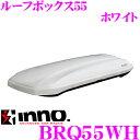 【3/1はP2倍】カーメイト イノー ルーフボックス BRQ55WH INNO ルーフボックス55 ホワイト