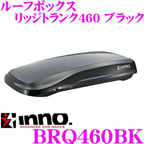 カーメイト イノー ルーフボックス BRQ460BK INNO リッジトランク460 ブラック