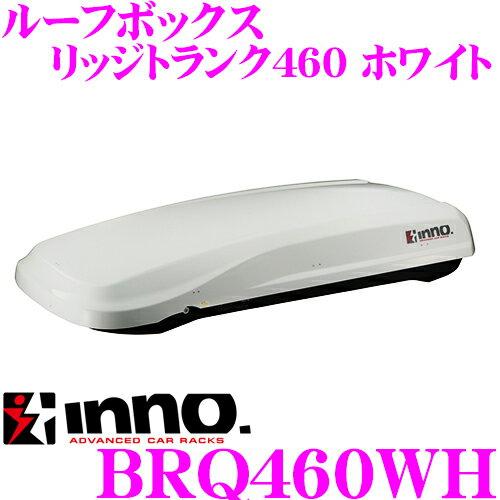 カーメイト イノー ルーフボックス BRQ460WH INNO リッジトランク460 ホワイト