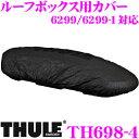 THULE TH698-4 スーリー ジェットバッグ用カバー 【6299/6299-1サイズ用】