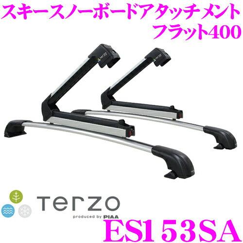 TERZO テルッツオ ES153SA スキースノーボードアタッチメント フラット400 エアロバー/スクエアバー対応