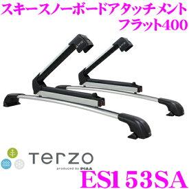 TERZO テルッツオ ES153SAスキースノーボードアタッチメント フラット400エアロバー/スクエアバー対応