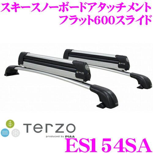TERZO テルッツオ ES154SA スキースノーボードアタッチメント フラット600 スライド マスターキーシステム付き エアロバー/スクエアバー対応