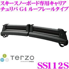 TERZO テルッツォ SS112S スキースノーボード専用キャリア チュリパG4 ルーフレールタイプ