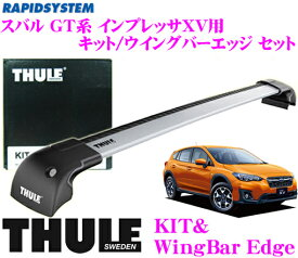 THULE スーリー スバル GT系 インプレッサXV用 ルーフキャリア取付2点セット 【キット3157&ウイングバーエッジ9595セット】