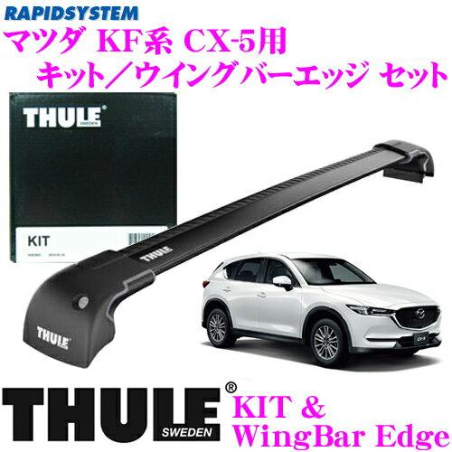 THULE スーリー マツダ KF系 CX-5用 ルーフキャリア取付2点セット 【キット4084&ウイングバーエッジ ブラック9595Bセット】