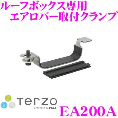 TERZO テルッツオ EA200A ルーフボックス用エアロバー取付クランプ4個入り