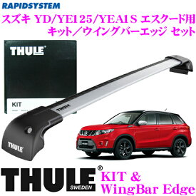 THULE スーリー スズキ YD125/YE125/YEA1S エスクード用 ルーフキャリア取付2点セット 【キット4040&ウイングバーエッジ9594セット】