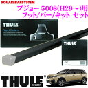 THULE スーリー プジョー 5008(H29〜) 用 ルーフキャリア取付3点セット 【フット753&バー7122&キット4082セット】