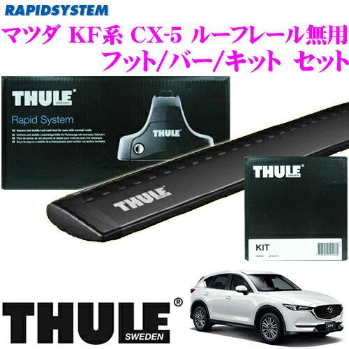 THULE スーリー マツダ KF系 CX-5 ルーフレールなし用 ルーフキャリア取付3点セット 【フット754&ウイングバーブラック962B&キット1871セット】