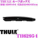 【11/19〜11/26 エントリー+楽天カードP12倍以上】THULE MotionXT Alpine TH6295-1 スーリー モーションXT アルパイン…