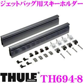 THULE 694-8 スキーベンチ スーリー ジェットバッグ用スキーホルダー 【スキー6セットもしくはスノーボード4セット】 【Dynamic800/Motion800/Motion200/Touring780/Pacific780/Atlantis780用】