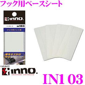 カーメイト INNO IN103フックポイント用キズ防止用保護シート(ベースシート)クリアタイプ 4枚入り