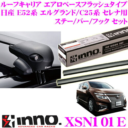 カーメイト INNO イノー XSN101E 日産 E52系 エルグランド/C25系 セレナ/スズキ C26系 ランディ用 エアロベースキャリア(フラッシュタイプ)取付4点セット ステー:XS201 バー:XB115/XB115 フック:K321