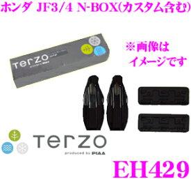 TERZO テルッツオ EH429ホンダ JF3 JF4 NBOX用ベースキャリアホルダー【EF14BL/EF14BLX対応】
