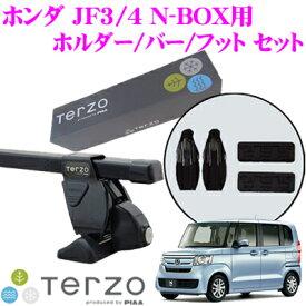 TERZO テルッツオホンダ JF3 JF4 NBOX/NBOXカスタム 用ルーフキャリア取付3点セット【ホルダーEH429&バーEB2&フットEF14BLセット】