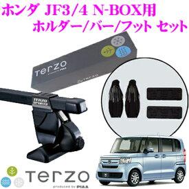TERZO テルッツオ ホンダ JF3 JF4 NBOX/NBOXカスタム 用 ルーフキャリア取付3点セット 【ホルダーEH429&バーEB2&フットEF14BLXセット】