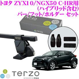 TERZO テルッツオトヨタ ZYX10/NGX50 C-HR(ハイブリッド含む)用ルーフキャリア取付3点セット【ホルダーEH428&バーEB2&フットEF14BLセット】