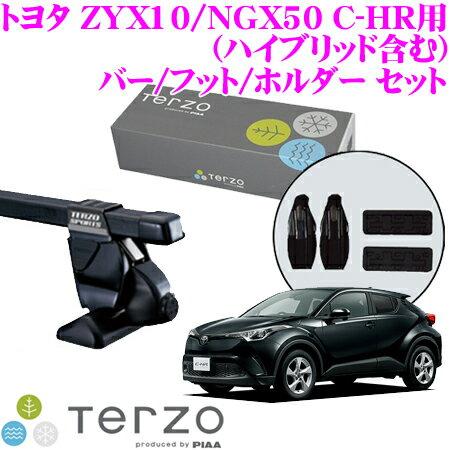 TERZO テルッツオ トヨタ ZYX10/NGX50 C-HR(ハイブリッド含む)用 ルーフキャリア取付3点セット 【ホルダーEH428&バーEB2&フットEF14BLXセット】
