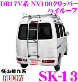 横山製作所 ROCKY(ロッキー) SK-13 日産 DR17V系 NV100クリッパー(H27/2〜) ハイルーフ用 アルミパイプ製 軽バン用ハシゴ