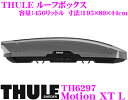 THULE MotionXT L TH6297 スーリー モーションXT L TH6297 ルーフボックス (ジェットバッグ) 【デュアルオープン/新パ…