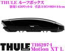 THULE MotionXT L TH6297-1 スーリー モーションXT L TH6297-1 ルーフボックス (ジェットバッグ) 【デュアルオープン/…