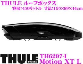 【11/19〜11/26 エントリー+楽天カードP12倍以上】THULE MotionXT L TH6297-1 スーリー モーションXT L TH6297-1 ルーフボックス (ジェットバッグ) 【デュアルオープン/新パワークリック搭載 ブラック】