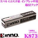 カーメイト INNO イノー K873 スバル GJ系 インプレッサ/GP系 インプレッサスポーツ用 ベーシックキャリア取付フック