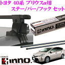 カーメイト INNO イノー トヨタ 40系 プリウスα用 ルーフキャリア取付3点セット INSUT+K870+IN-B127