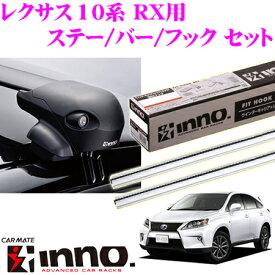 カーメイト INNO イノー レクサス 10系 RX用 エアロベースキャリア(フラッシュタイプ)取付4点セット シルバー XS201+K868+XB108S+XB108S