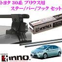 カーメイト INNO イノー トヨタ 30系 プリウス用 ルーフキャリア取付3点セット INSUT+K865+IN-B127