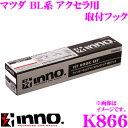 カーメイト INNO イノー K866マツダ BL系 アクセラ用 ベーシックキャリア取付フック