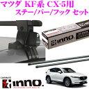 カーメイト INNO イノー マツダ KF系 CX-5用ルーフキャリア取付3点セット INSUT+K497+IN-B137