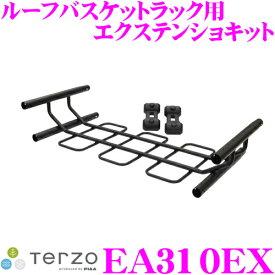 TERZO テルッツオ EA310EX ルーフバスケットラック用エクステンションキット 外寸:1050mm×470mm×220mm