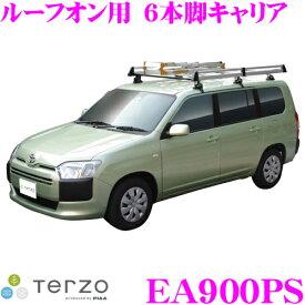 TERZO テルッツオ EA900PS 業務用キャリア6本脚タイプ ルーフオン用 プロボックス、サクシードに対応