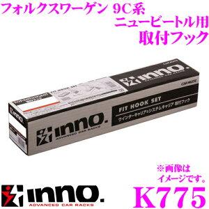 INNO 取付フック K775