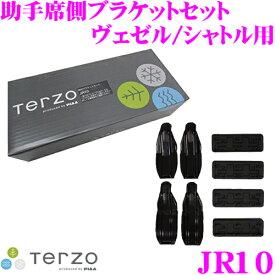 TERZO テルッツオ JR10 助手席側 ベースキャリアホルダー ホンダ RU1/RU2/RU3/UR4 ヴェゼル(ルーフレール付車)等用
