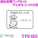 TERZO テルッツオ TP2425 運転席側 ベースキャリアホルダー 幅52cm ホンダ RU1/RU2/RU3/UR4 ヴェゼル(ルーフレール付…