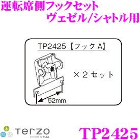 TERZO テルッツオ TP2425 運転席側 ベースキャリアホルダー 幅52cm ホンダ RU1/RU2/RU3/UR4 ヴェゼル(ルーフレール付車)等用