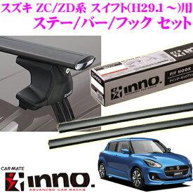 カーメイト INNO スズキ ZC13S/ZC33S/ZC43S/ZC53S/ZC83S/ZD53S/ZD83S スイフト用 エアロベースキャリア(スルータイプ)取付4点セット ステーXS250+バーXB123+XB123+フックK494セット