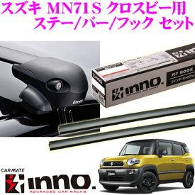 カーメイト INNO スズキ MN71S クロスビー用 エアロベースキャリア(フラッシュタイプ)取付4点セット ステーXS201+バーXB108+XB108+フックK698セット