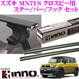 カーメイト INNO スズキ MN71S クロスビー用 エアロベースキャリア(スルータイプ)取付4点セット ステーXS250+バーXB130+XB130+フックK698セット