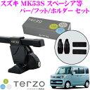 TERZO テルッツオ スズキ MK53S スペーシア/マツダ MM53S フレアワゴン (カスタムスタイル含む) ルーフレール無車用 …